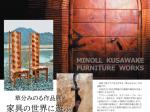 「家具 草分みのる作品展」兵庫県立円山川公苑美術館