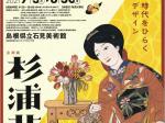 「杉浦非水 時代をひらくデザイン」島根県立石見美術館