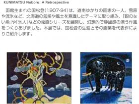 北の抒情と幻想「国松 登 展」北海道立函館美術館