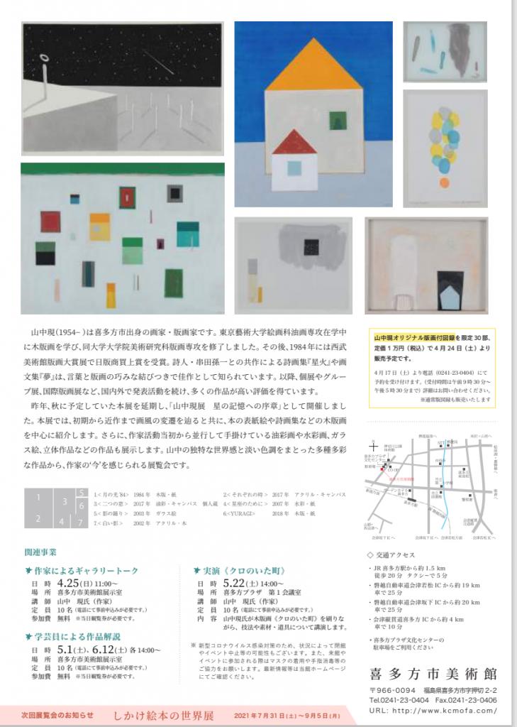 「山中 現 展 星の記憶」喜多方市美術館