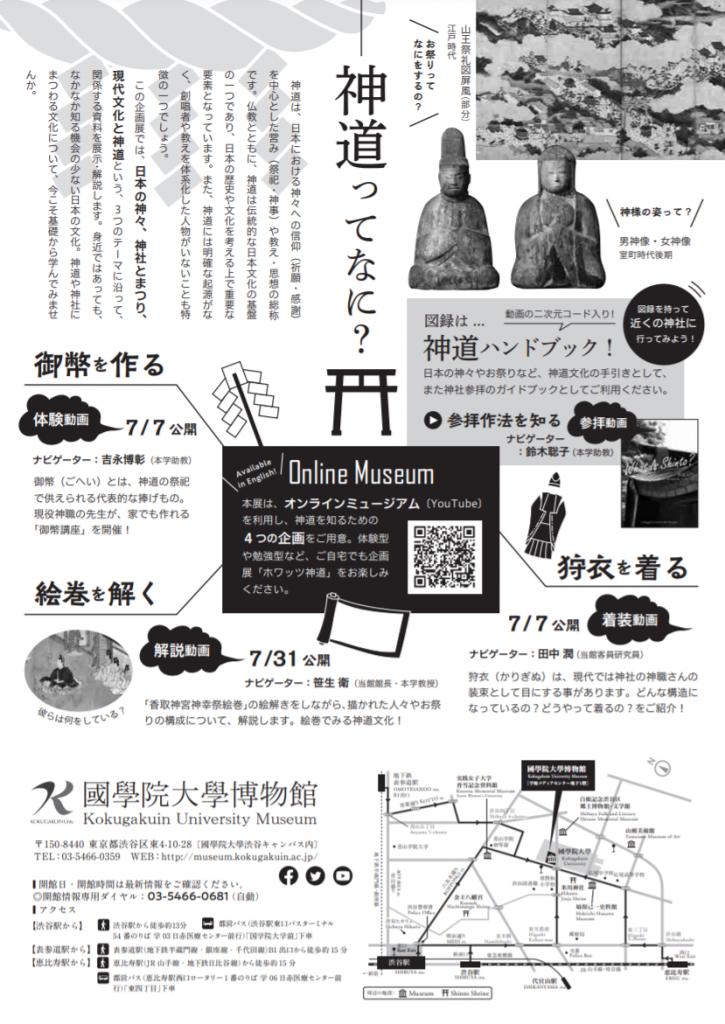 企画展「ホワッツ神道―神道入門―」國學院大學博物館