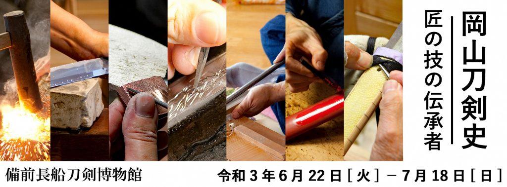 テーマ展「岡山刀剣史-匠の技の伝承者-」備前長船刀剣博物館