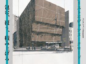 コレクションビューポイント「クリストとジャンヌ゠クロード─包む、覆う、積み上げる」DIC川村記念美術館