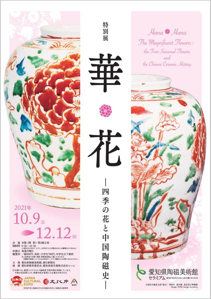 「華*花―四季の花と中国陶磁史―」愛知県陶磁美術館