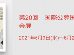 「第20回 国際公募国際墨画会展」国立新美術館
