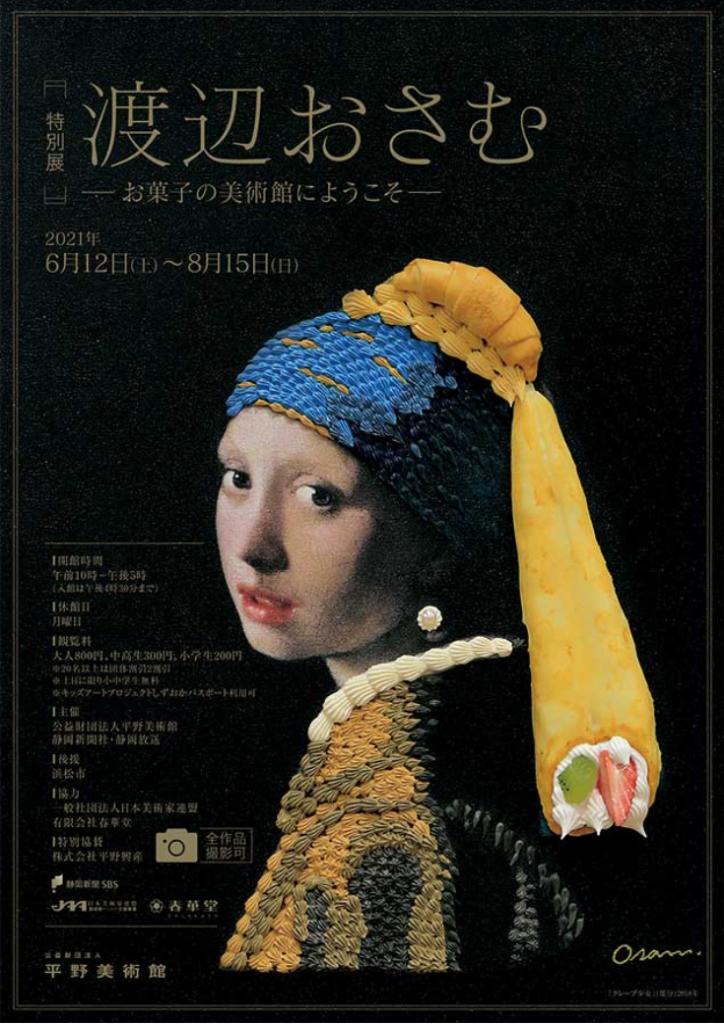 「渡辺おさむ ーお菓子の美術館にようこそー」平野美術館
