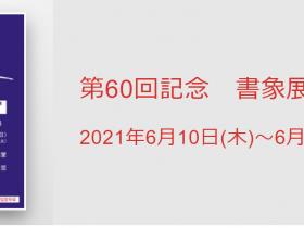 「第60回記念  書象展」国立新美術館