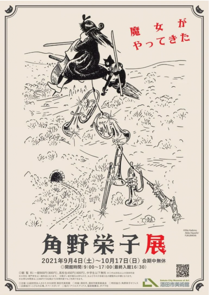 「魔女がやってきた 角野栄子展」酒田市美術館