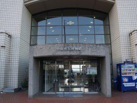 小山市立博物館-小山市-栃木県