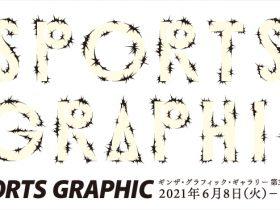「SPORTS GRAPHIC スポーツ・グラフィック」ギンザ・グラフィック・ギャラリー(ggg)