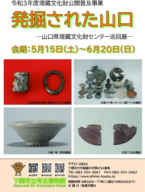 山口県埋蔵文化財センター巡回展「発掘された山口」下関市立考古博物館