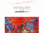 「―わたしの画業60年―杉田美栄子展」上野の森美術館