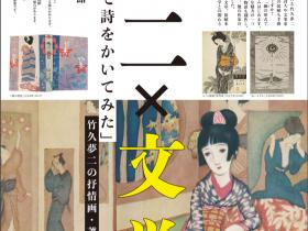 「夢二×文学 「絵で詩をかいてみた」― 竹久夢二の抒情画・著作・装幀―」竹久夢二美術館