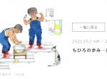 「ちひろの歩み―童画から絵本へ―」ちひろ美術館・東京- いわさきちひろ 顔を洗う男の子『ひとりでできるよ』(福音館書店)より1956年