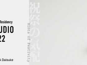 オープン・スタジオ 2021-2022 黒田大スケ「祝祭の気配」トーキョーアーツアンドスペース本郷