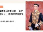 廃藩置県150年記念「藩が消えた日 ~四国の廃藩置県~」高知城歴史博物館