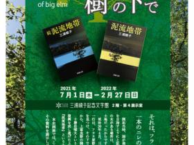 企画展『泥流地帯』『続泥流地帯』映画化記念企画展「大きなニレの樹の下で」三浦綾子記念文学館