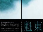 「東山魁夷 唐招提寺御影堂障壁画展」富山県美術館