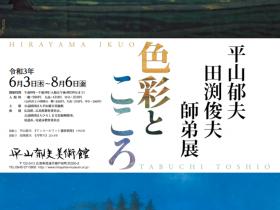 平山郁夫 田渕俊夫 師弟展「色彩とこころ」平山郁夫美術館
