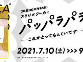 開館30周年記念「studio COOCAのパッパラパラダイス2021-これがとってもとくいです」平塚市美術館