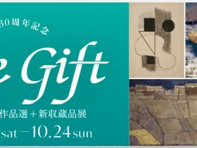開館30周年記念「The Gift 寄贈を受けた作品選+新収蔵品展」平塚市美術館
