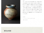 「中里 隆 ― 陶の旅人展」菊池寛実記念 智美術館
