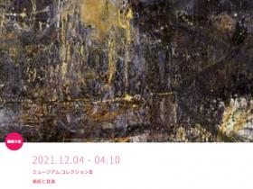 ミュージアム コレクションⅢ「美術と音楽」世田谷美術館