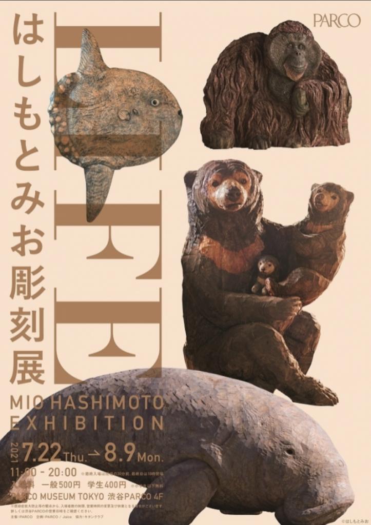 「LIFE はしもとみお彫刻展」PARCO MUSEUM TOKYO