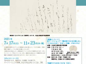 かなの美展「ベスト・セレクション もう一度見たい所蔵作品」大田区立熊谷恒子記念館
