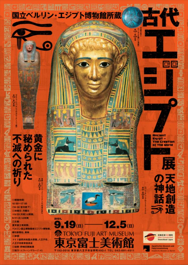 国立ベルリン・エジプト博物館所蔵「古代エジプト展 天地創造の神話」東京富士美術館