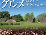 テーマ展「縄文グルメー縄文人は何を食べたかー」浜松市博物館