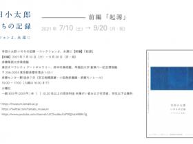 「寺田小太郎 いのちの記録 ーコレクションよ、永遠に」多摩美術大学美術館