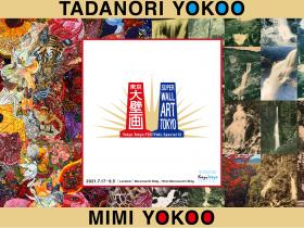 「東京大壁画」東京都、公益財団法人東京都歴史文化財団 アーツカウンシル東京