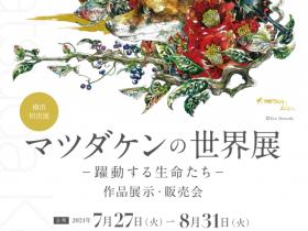 「マツダケンの世界展 -躍動する生命たち-作品展示・販売会」そごう美術館