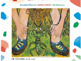 「第21回カナガワビエンナーレ国際児童画展」あーすぷらざ