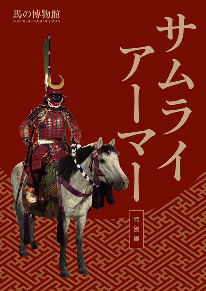 特別展「サムライアーマー」馬の博物館
