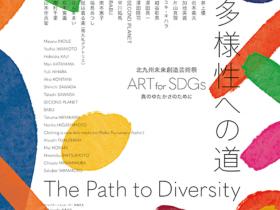 「北九州未来創造芸術祭 ART for SDGs「多様性への道」展」北九州市立美術館 本館・アネックス