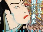 「東アジア文化連携企画 浮世絵に見る歌舞伎の世界」北九州市立美術館 分館