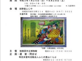 吉野宿ふじや企画展「小渕村の昔むかし」相模原市立博物館
