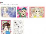 「画業60年のかわいい伝説 花村えい子と漫画」川越市立美術館