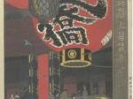 「新版画展―笠松紫浪を中心に―」山梨県立美術館