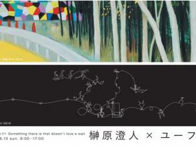 新美術館みんなのアートプロジェクト「Something there is that doesn't love a wall―榊原澄人×ユーフラテス」長野県立美術館