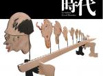 コレクション展あじびコレクションX―②「怪物たちの時代」福岡アジア美術館