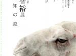 「東影智裕展 触知の森」兵庫県立美術館