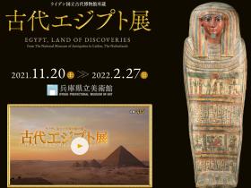 特別展「ライデン国立古代博物館所蔵 古代エジプト展」兵庫県立美術館