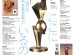 「なぜここにいるの-伊藤文化財団寄贈作品・新収蔵品を中心に」兵庫県立美術館