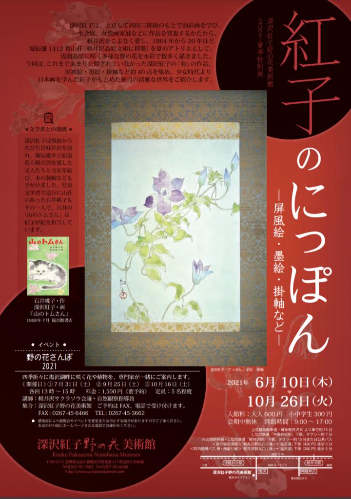 「紅子のにっぽん —屏風絵・墨絵・掛軸など—」深沢紅子野の花美術館
