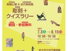 駒場公園&近代美術館「彫刻+(プラス)クイズラリー」佐久市立近代美術館