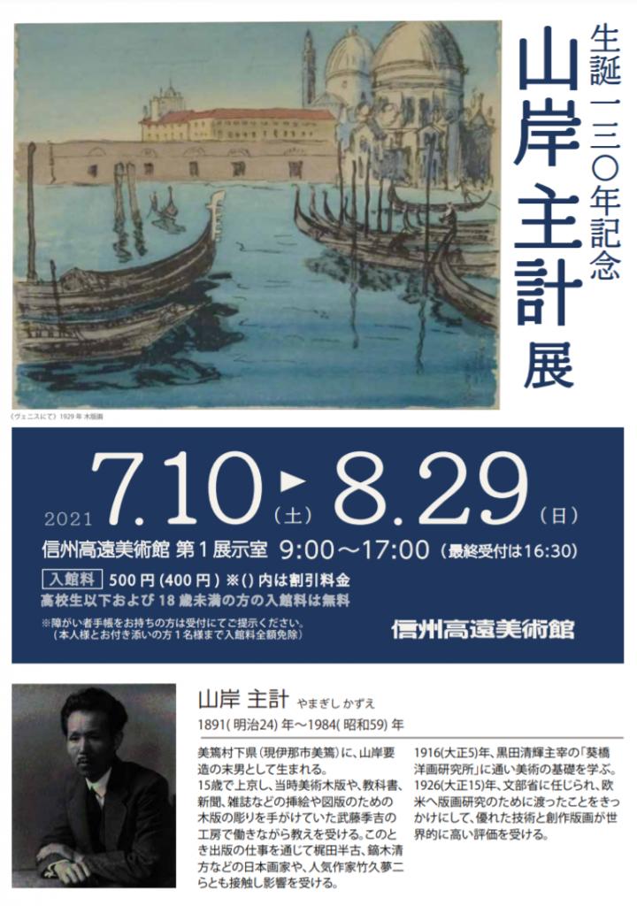 「生誕130年記念 山岸主計展」信州高遠美術館