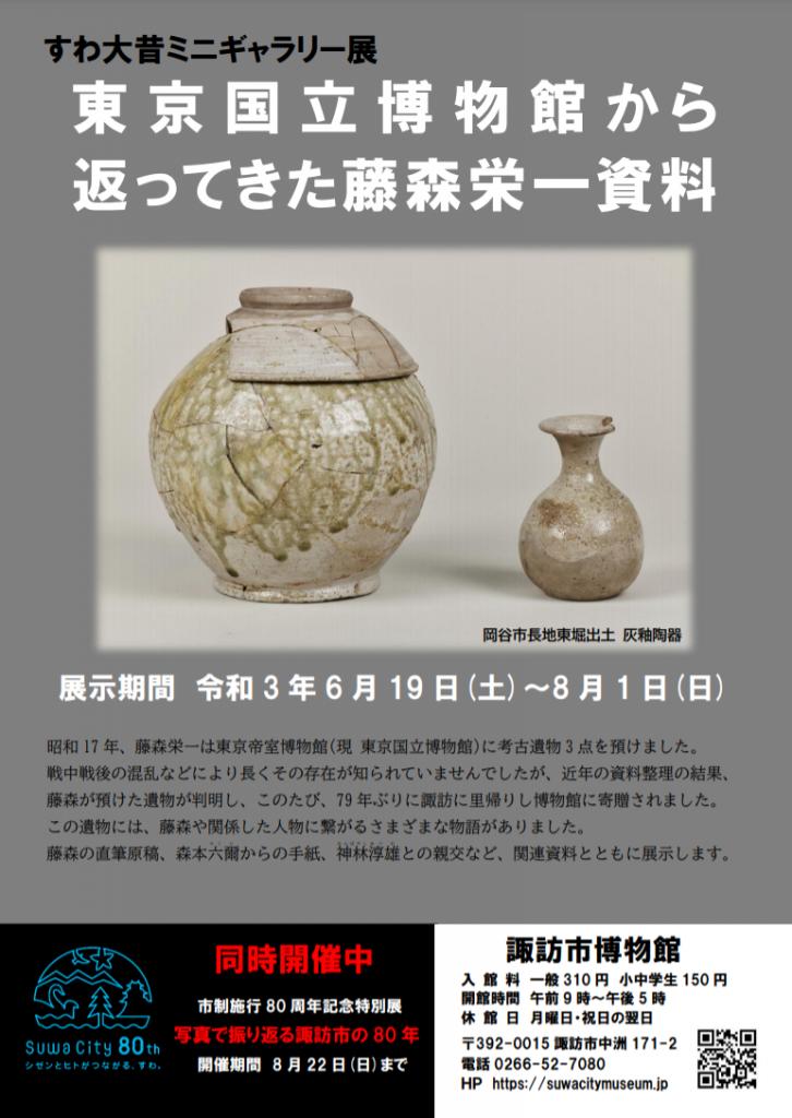 ミニギャラリー展「東京国立博物館から返ってきた藤森栄一資料」諏訪市博物館